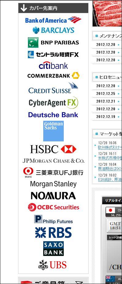 hirose-liquidity.jpg